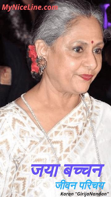 जया बच्चन जीवन परिचय एवं उनसे जुड़े कुछ रोचक तथ्य | Jaya Bachchan biography in Hindi. जीवनी, बायोग्राफी, हिस्ट्री, jivani, jeevan parichay, history, documentary