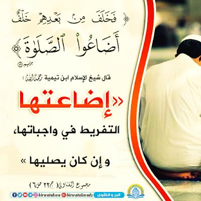 اضاعة الصلاة