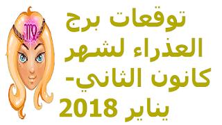 توقعات برج العذراء لشهر كانون الثاني- يناير 2018