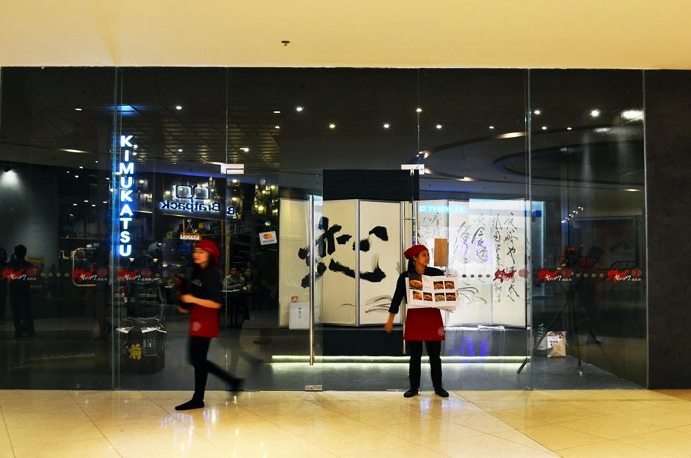 recommended Japanese Restaurant in Metro Manila; Kimukatsu in Shangri-la Mall