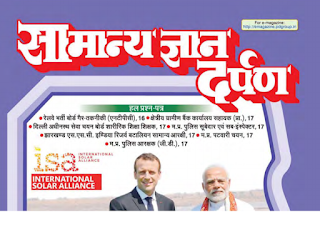 Samanya Gyan Darpan April 2018 - Download PDF in Hindi