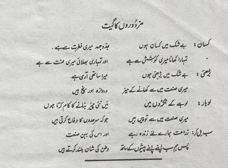 Law Philospher: Aribic Poem 4 With Urdu Translation For