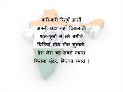 Happy Republic Day Wishes with Pictures in Hindi