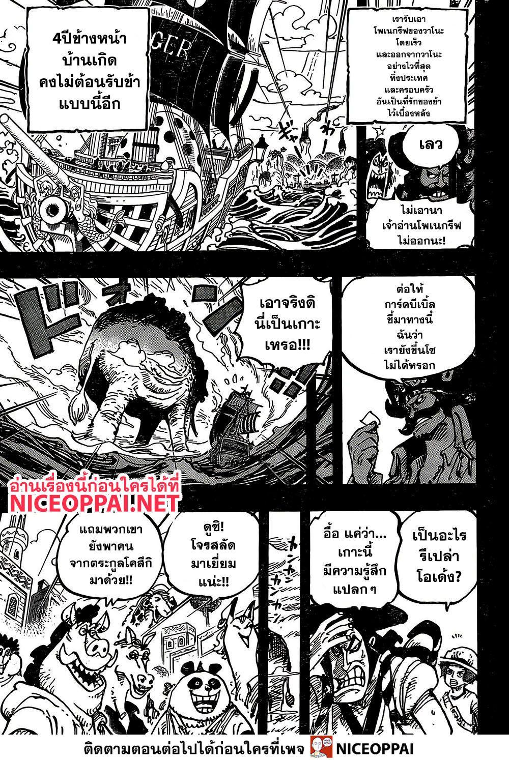 อ่านการ์ตูน One Piece ตอนที่ 967 หน้าที่ 12