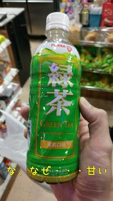 タイの甘い緑茶