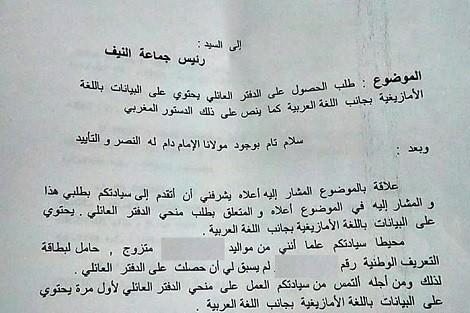 """""""درعة"""" تردّ على مُطالبٍ بالأمازيغية في دفتر عائلي"""
