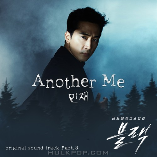 MIN CHAE – Black OST Part.3