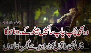 Wo bhi chup chap saa kahin baith kay rota hoga - Urdu poetry lovers 2 line Urdu Poetry, Sad Poetry, Dard Shayari, Aansu Shayari,