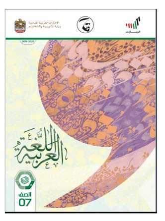 كتاب الطالب لغة عربية الصف السابع الفصل الثالث2020 الامارات - أنشطة رواية الولد الذى عاش مع النعام