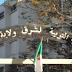 الاتصال بمديرية التربية للجزائر الوسطى + الموقع الرسمي