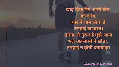 Hindi Sad Shayari With Photos