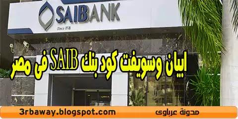 ابيان وسويفت كود بنك SAIB فى مصر