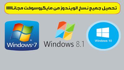 تحميل جميع نسخ الويندوز من متجر مايكروسوفت | نسخ اصلية بعدة لغات وبطريقة قانونية