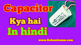 Capacitor kya hai in hindi