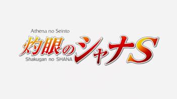 Shakugan no Shana S [4/4] [BD] [OVAS] [HD] (Google Drive)