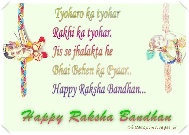 rakhi-raksha-bandhan-sms-hindi