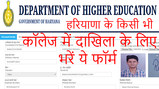 Haryana Colleges Online Admission Form 2019