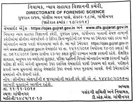 Directorate of Forensic Science Recruitment 2016 for Senior Expert Posts