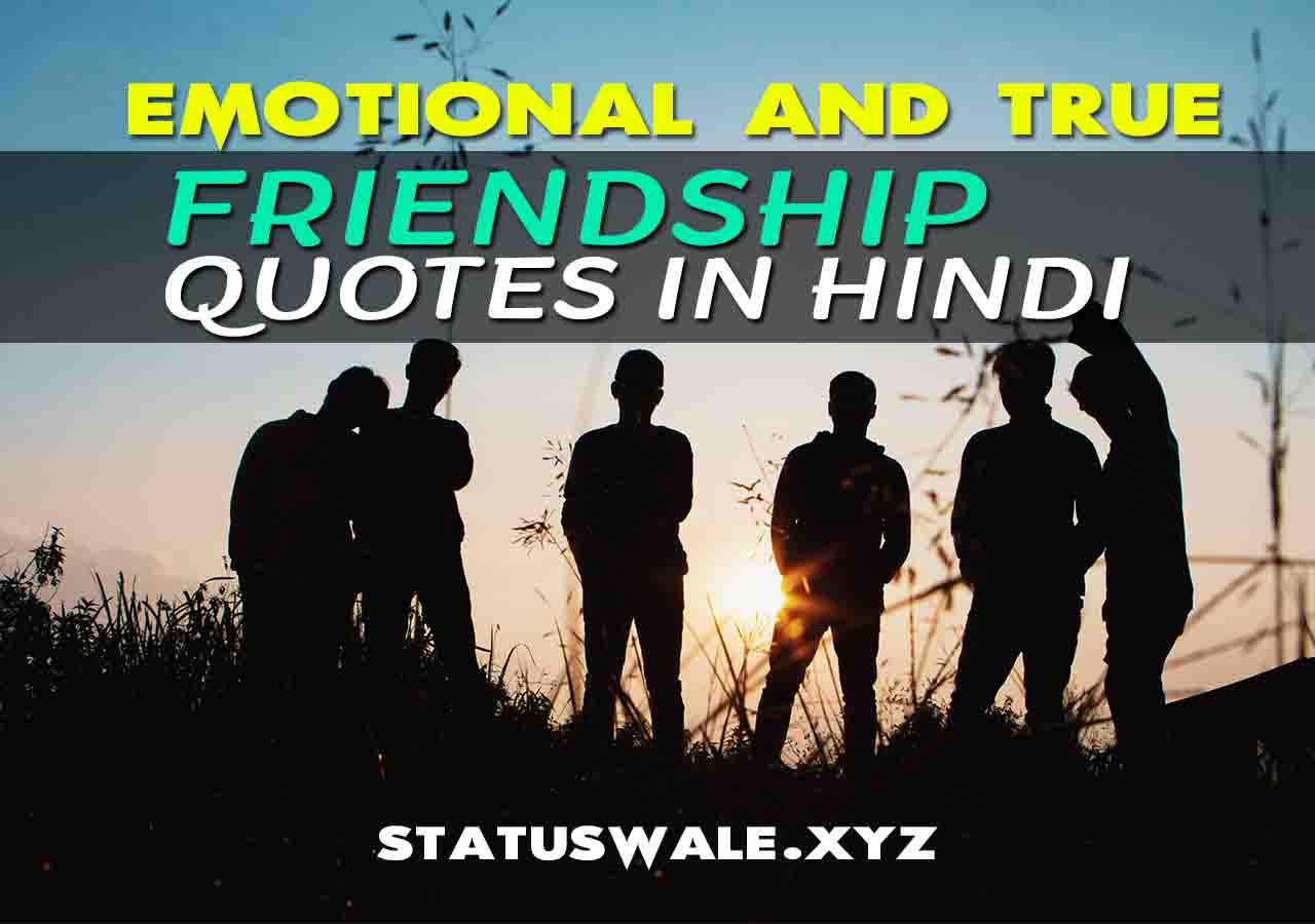 Emotional Status For Friends In Hindi