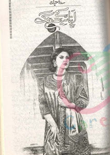 Apnaiyaat Ke Rung (Afsana) By Sidra Hayat