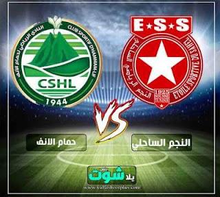مشاهدة مباراة النجم الساحلي وحمام الانف بث مباشر اليوم 7-3-2019 في الدوري التونسي
