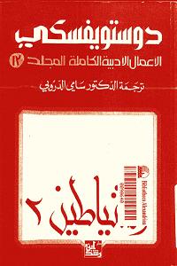 الأعمال الأدبية الكاملة المجلد الثالث عشر لـ فيودور دوستويفسكي
