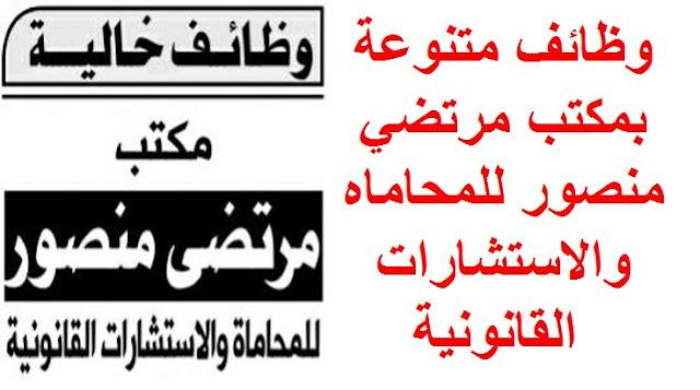 اعلان وظائف مكتب مرتضي منصور للمحاماة منشور في جريدة الاهرام الجمعه 23-09-2016