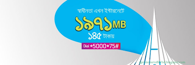 Internt offer,gp inetrnet offer,grameenphone offer,new offer