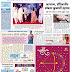 MaharashtraDinman Marathi Newspaper Publishing From Thane 16 October 2018, Page 1