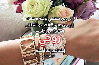41b197ab9 صور للزوج 2019 اجمل عبارات حب عن الزوج