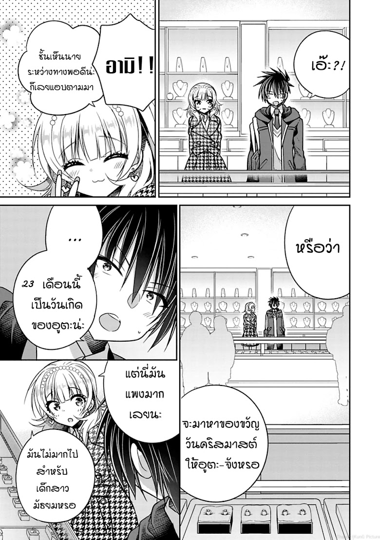 Siscon Ani to Brocon Imouto ga Shoujiki ni Nattara - หน้า 5