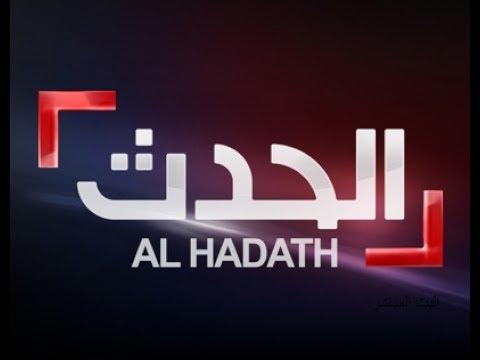 بث مباشر بواسطة قناة العربية الحدث Alhadath Live Yalla Shoot