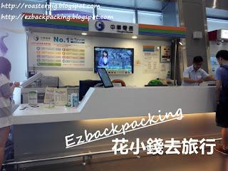 台中機場 中華電信