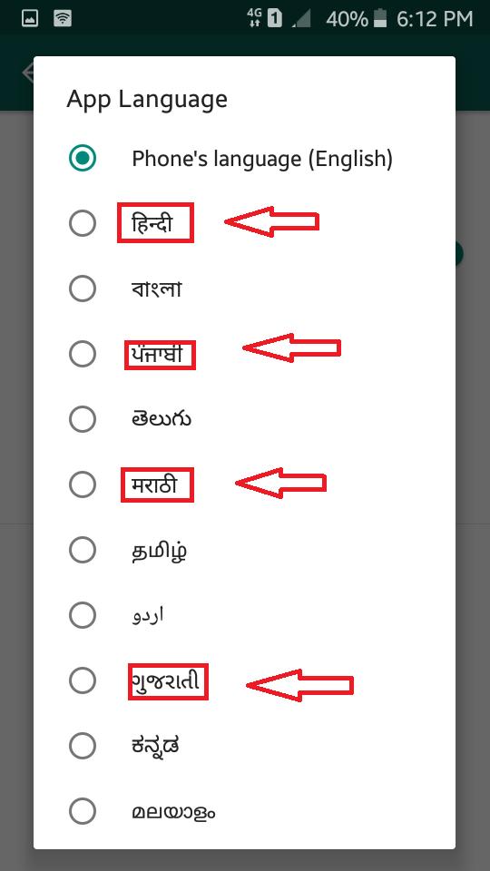 WhatsApp को अपनी भाषा में अब ऐसे करें इस्तेमाल How Can Change Language in WhatsApp