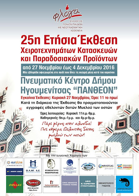 """Ηγουμενίτσα: Από αύριο Κυριακή η 25η Ετήσια Έκθεση της """"ΦΛΟΓΑΣ"""" (+ΒΙΝΤΕΟ)"""