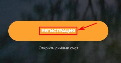 Регистрация в FivePayCash