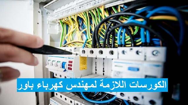 دورات مهندس كهرباء مقاولات  مجالات عمل مهندس الكهرباء باور