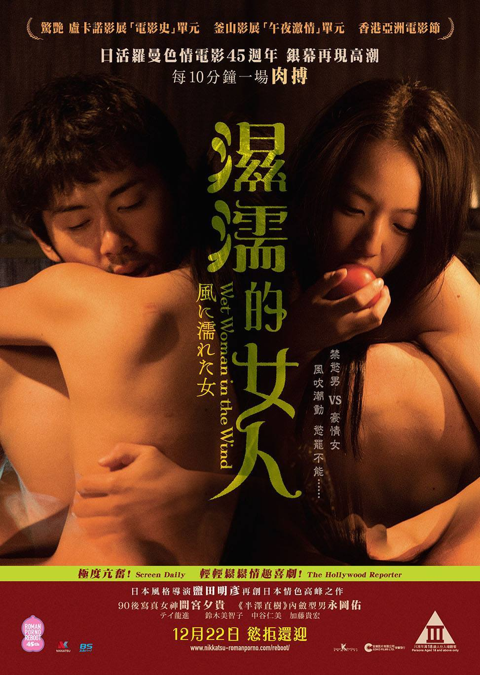 Wet Woman In The Wind (2016) 480p BluRay Cepet.in