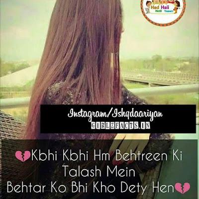 Kabhi Kabhi Hum Behtreen ki Talash Mein  Behtar Ko Bhi Kho Dety Hen