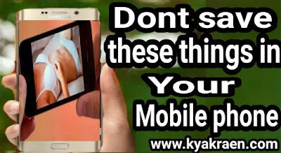 Apne mobile phone me kabhi bhi bhoolkar in chijon ko save karke na rakhe.puri jankari hindi me ish post me di gyi hai