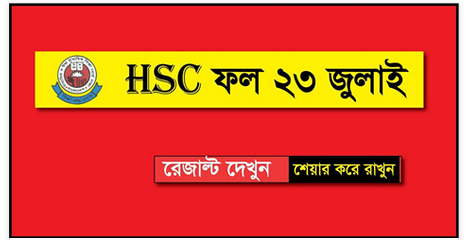 HSC Exam Result 2017 EboardResults.com