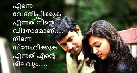 Malayalam Sad Love Quotes: Love Messages in Malayalam font