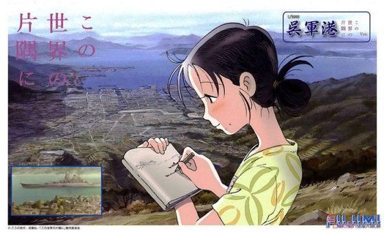 Kono Sekai no Katasumi ni (Dalam Pojok Dunia Ini)