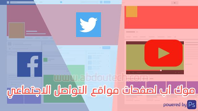 3 ملفات موك اب لصفحات مواقع التواصل الاجتماعي تويتر يوتيوب و فيسبوك بتصاميم الحديثة