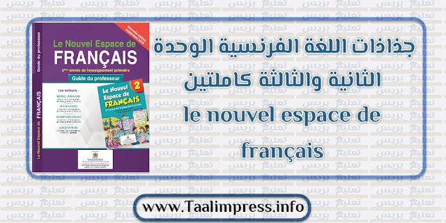 جذاذات اللغة الفرنسية الوحدة الثانية والثالثة كاملتين le nouvel espace de français