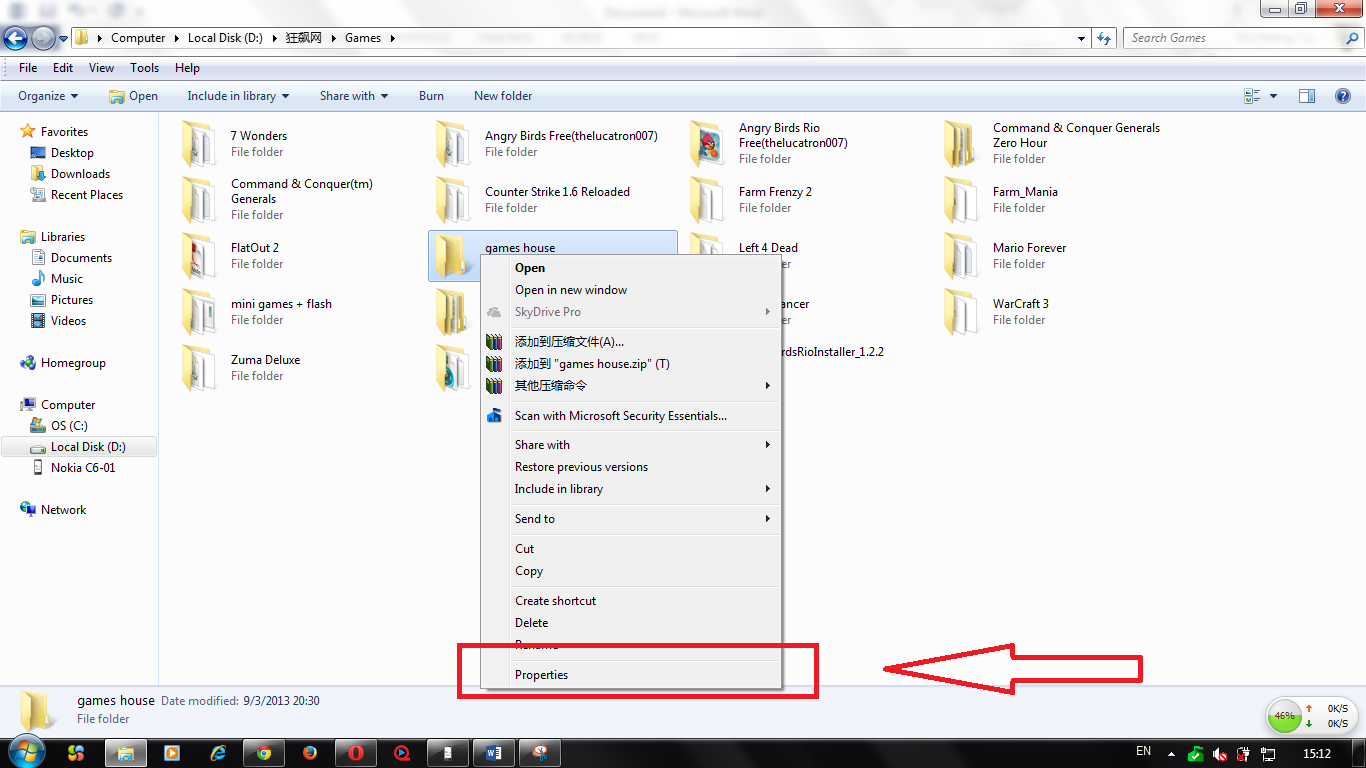 更換電腦文件夾圖標的的方法 - WINRAYLAND