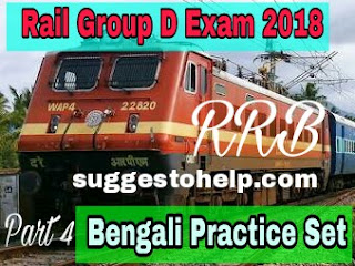 Group D model question papers