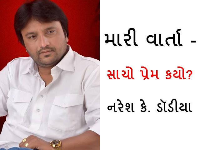 Varta - Sacho Prem Kayo ? Gujarati Story By Naresh K. Dodia