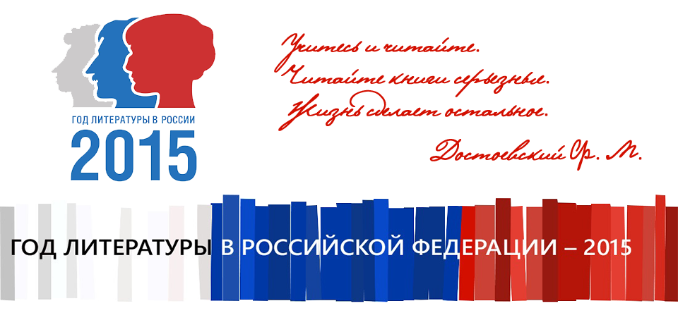 так, картинки год литературы в россии в 2015 году чем