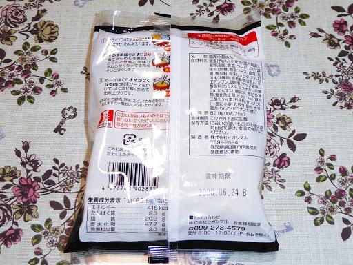 【株式会社ヒガシマル】スパイシー特製ソース付 出店風焼そば《焼きそばパンを食べたい!》